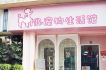 【莘庄】MR宠物生活馆 5kg以内狗狗洗澡+美容造型套餐
