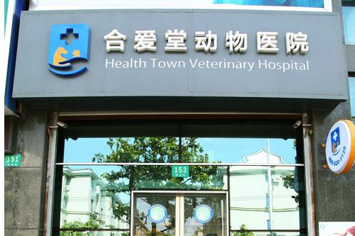 北京信誉较好的宠物医院