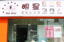 【金桥】明星宠物生活馆 5kg以内狗狗洗澡+美容造型套餐