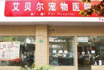 【虹口足球场】艾贝尔宠物医院 10kg以内狗狗洗澡套餐