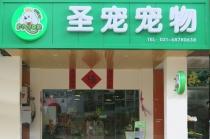 【世纪公园地区】圣宠宠物店(龙阳路店) 狗狗顶级洗护套餐