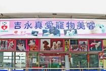 【莘庄】吉永真爱宠物 5kg以内狗狗洗澡+美容造型套餐