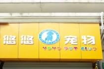 【大宁地区】悠悠宠物店 5kg以内狗狗洗澡SPA套餐