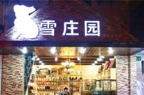 【川沙】雪庄园爱宠生活馆 10kg以内狗狗洗澡套餐