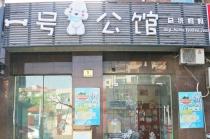 【北新泾】一号公馆 5kg以内狗狗洗澡+美容造型套餐