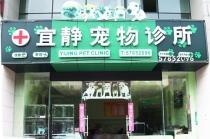【松江镇】宜静宠物诊所 5kg以内公犬绝育套餐(针麻)