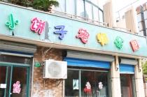 【金桥】小饼子宠物乐园 狗狗洗澡/寄养套餐