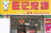 【九亭】旺记宠物诊所 公猫绝育套餐(针麻)