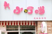 【新桥】小叮当宠物生活馆(莘松路) 10kg以内狗狗洗澡套餐