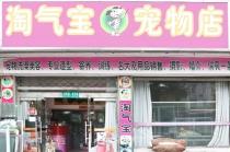 【松江镇】淘气宝宠物店 10kg以内狗狗寄养套餐