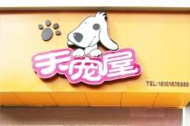【三林镇】天宠屋 宠物洗澡套餐