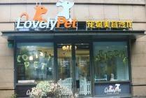 【世纪公园】LovelyPet宠物美容沙龙 10kg以内狗狗洗澡套餐