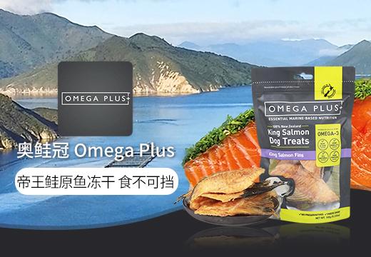 奥鲑冠 Omega Plus(大贸)