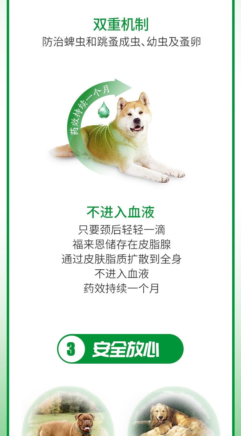福来恩 10kg以下小型犬体外驱虫增效滴剂整盒3支装 狗体外驱虫 法国进口