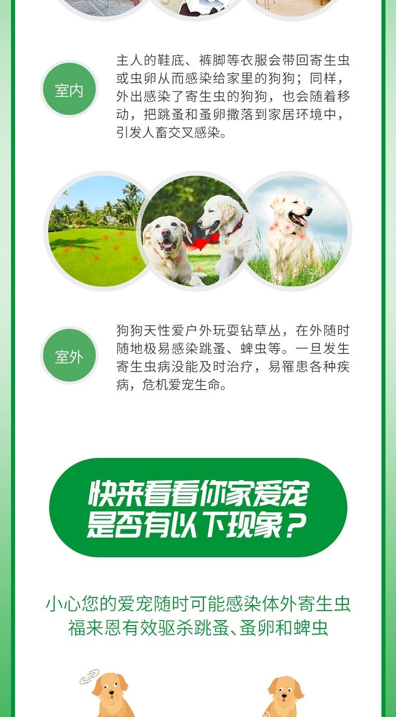 福来恩 10kg以下小型犬滴剂加强型0.67ml 单支无说明书 狗体外驱虫 法国进口