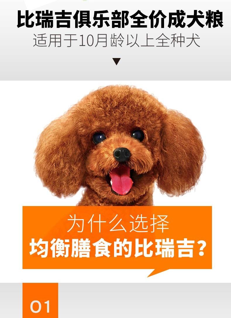 比瑞吉 俱乐部全犬种成犬粮天然健康狗粮 10kg
