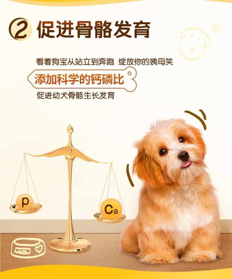 宝路Pedigree 鸡肉豌豆口味幼犬粮 10kg
