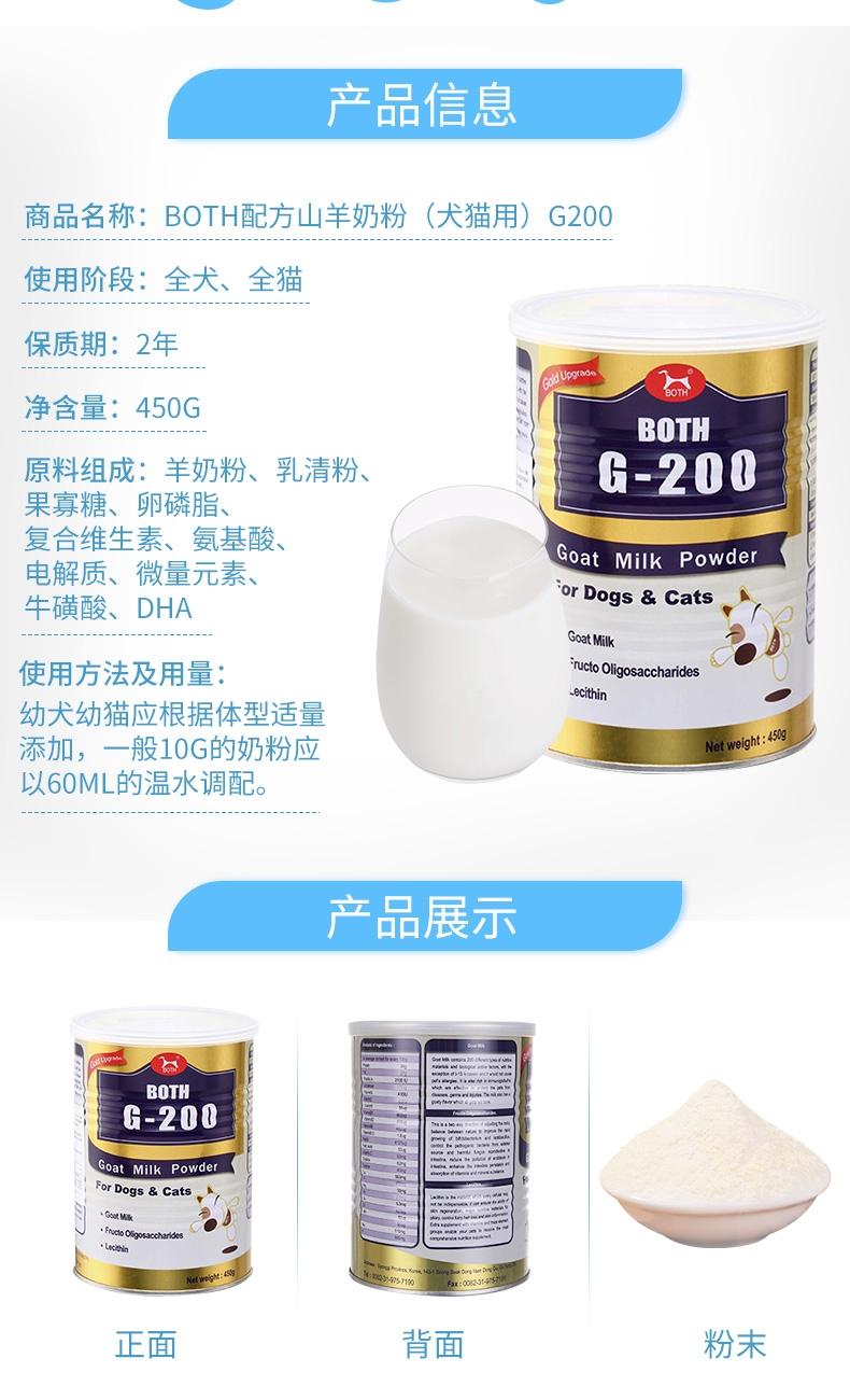 BOTH 幼猫幼犬怀孕犬猫山羊奶粉 450g 提高免疫力