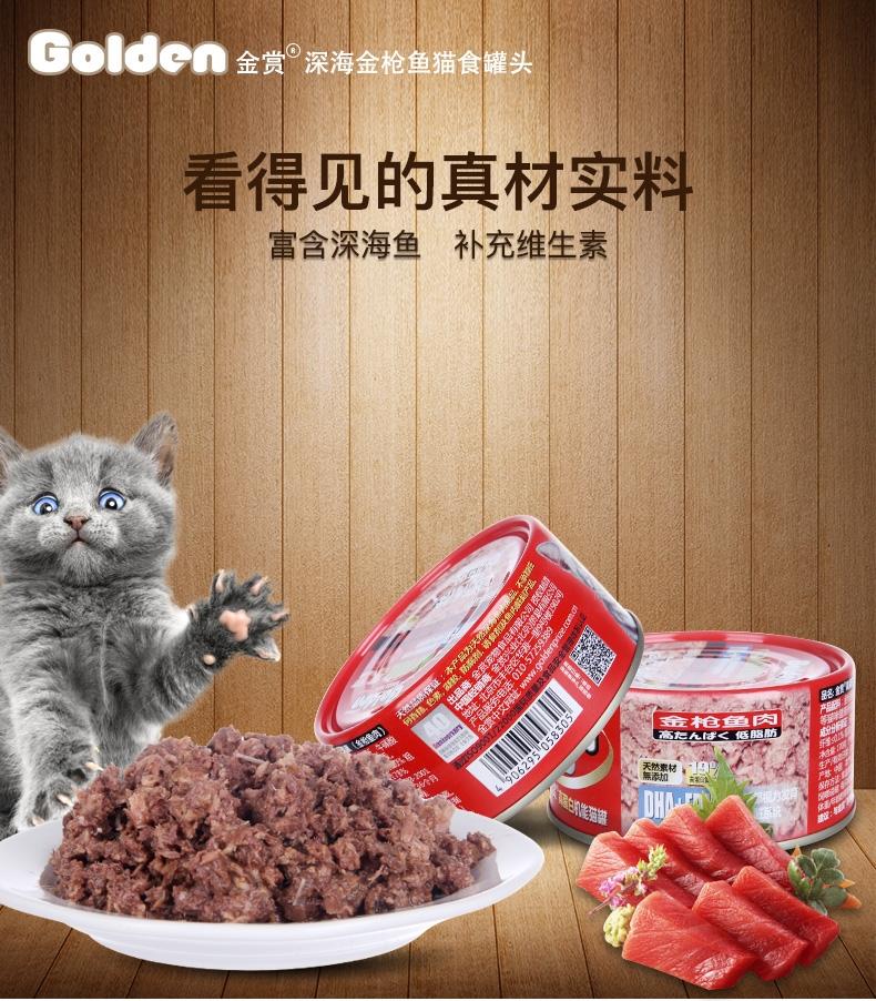 金赏Golden 金枪鱼味猫罐头 170g