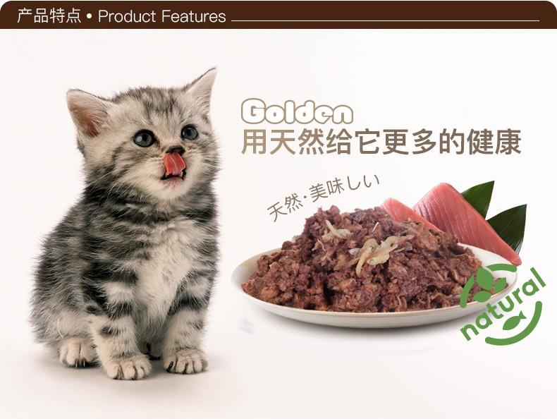 金赏Golden 金枪鱼丁香鱼味猫罐头 170g