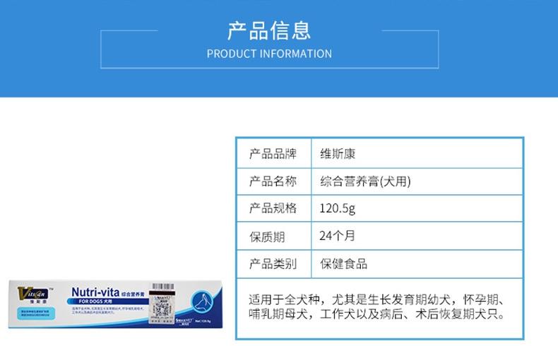 维斯康 犬用速补综合营养膏 120.5g 怀孕术后专用体弱老年狗营养补充