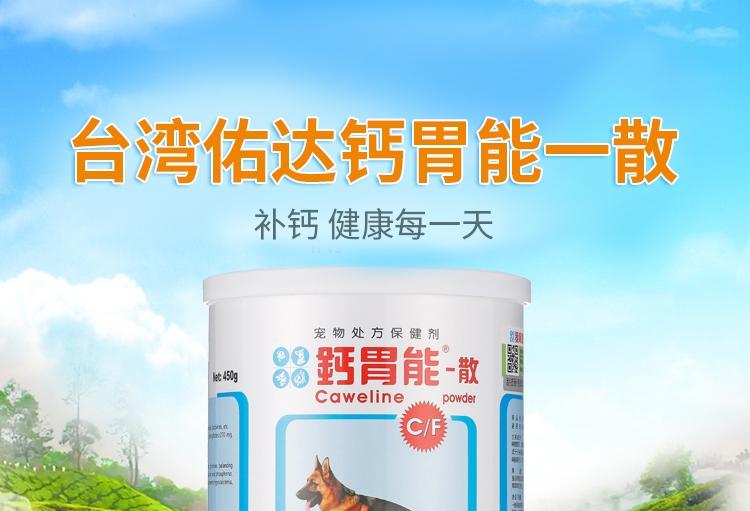 佑达发育宝 犬猫用钙胃能 450g 补钙配方增强体质