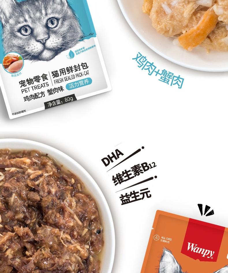 顽皮Wanpy 鸡肉鳕鱼鲜封包猫湿粮 80g
