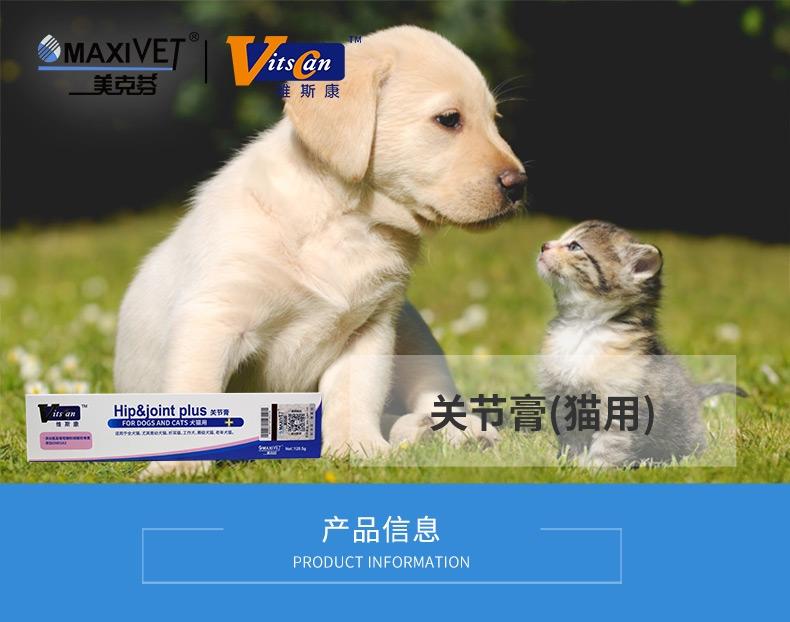 维斯康 犬猫专用速康关节膏 120.5g 关节保护补充钙质高效吸收