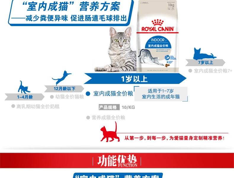 法国皇家ROYAL CANIN 室内成猫粮 Indoor27/10KG