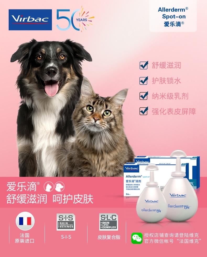 法国维克Virbac 小型犬猫用爱乐滴滴剂 2ml*6支装 皮肤病猫癣皮肤修复 法国进口