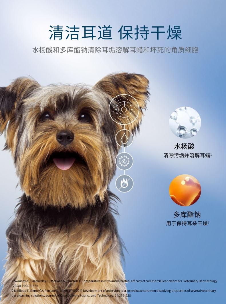 法国维克Virbac 猫狗通用耳漂耳部护理 125ml 清洁耳道除耳螨