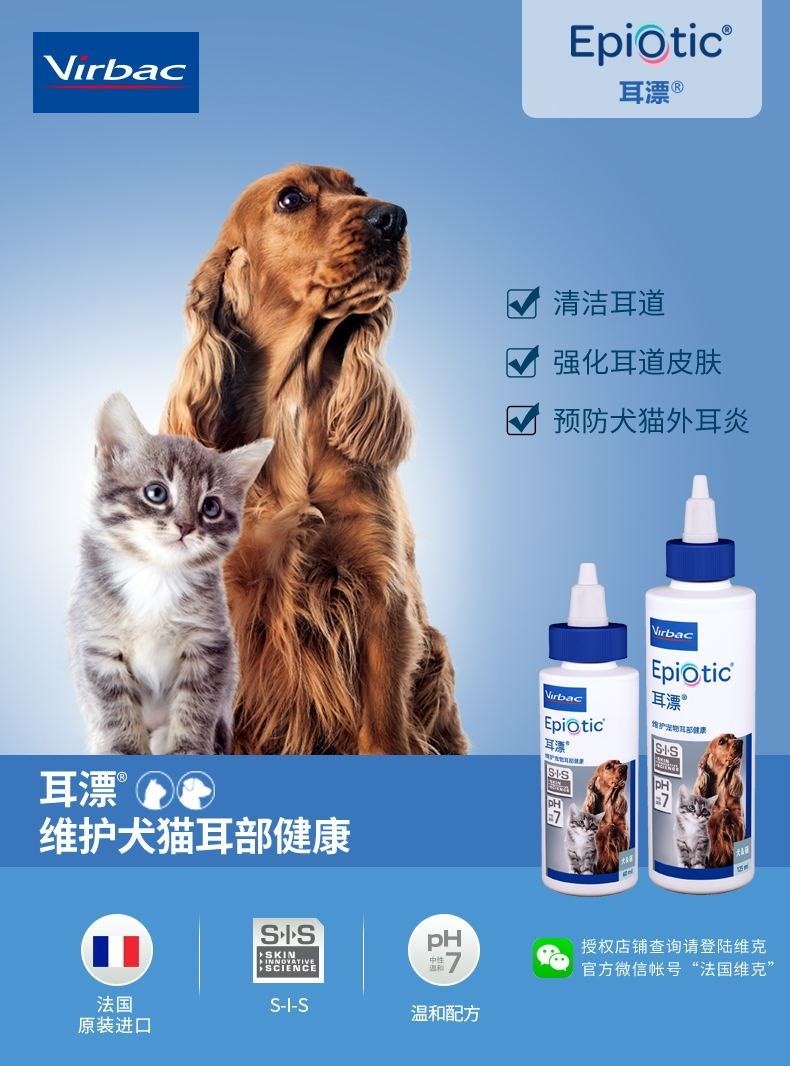 法国维克Virbac 猫狗耳漂耳部护理洗耳液 60ml 清洁耳道去耳螨