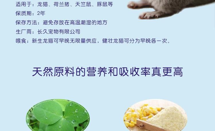 凯莉 全营养优质龙猫粮2.5kg KY10