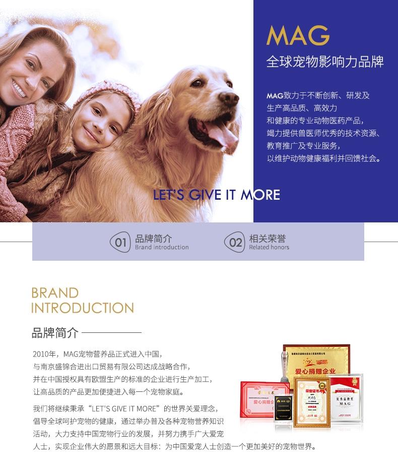 MAG 犬用超能钙鲨鱼软骨粉补钙保健品 400g 骨骼发育保护关节