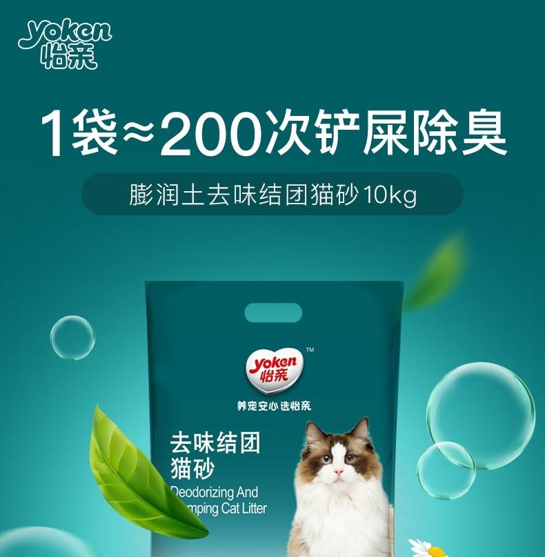怡亲Yoken 膨润土猫砂 10kg 去味结团 低粉尘不沾底