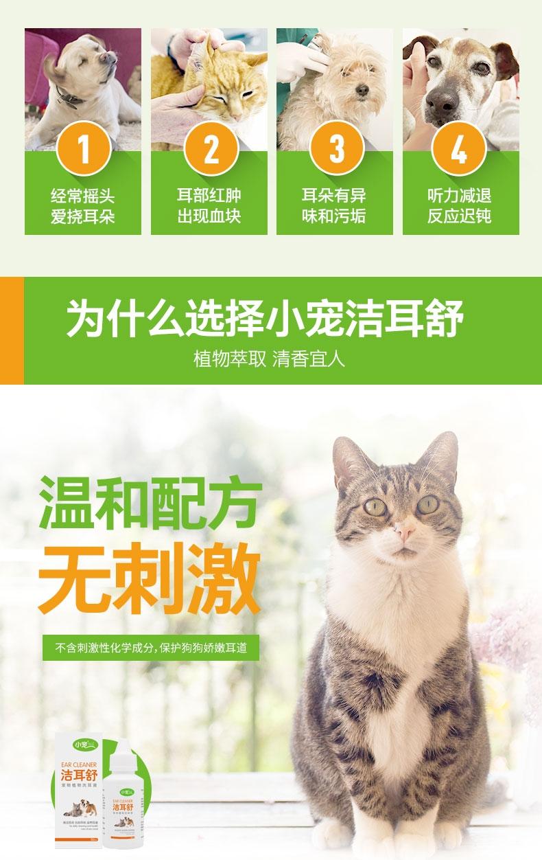 大红鹰国际娱乐EHD 洁耳舒 50ml 猫狗预防耳螨耳炎滴耳液