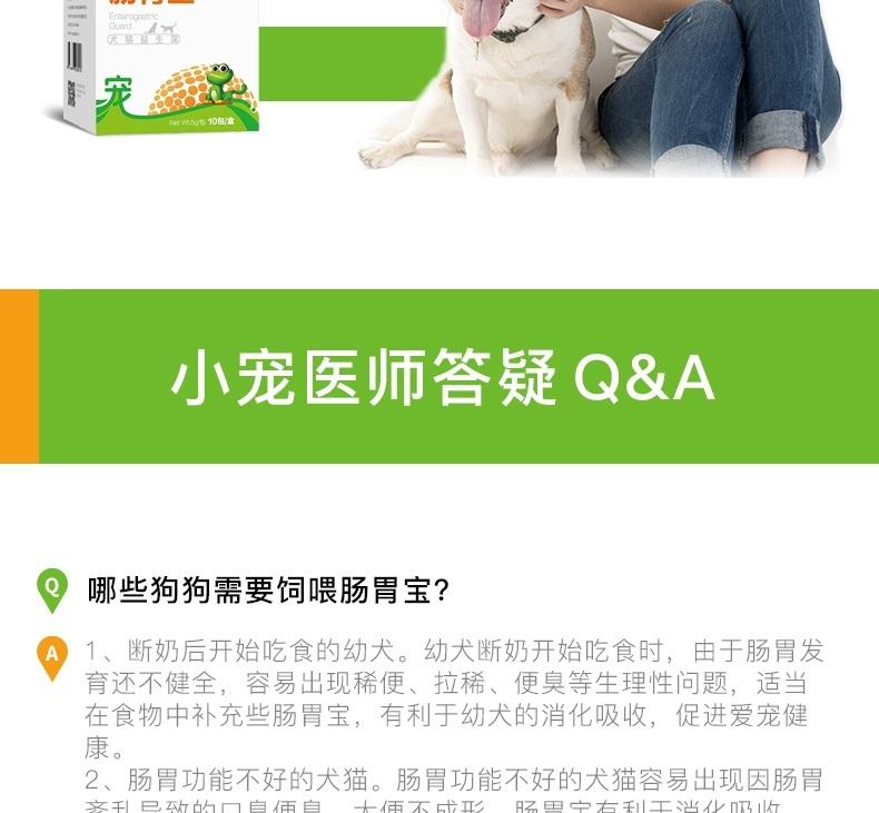 大红鹰国际娱乐EHD 犬猫肠胃宝益生菌 10包 调理肠胃促消化