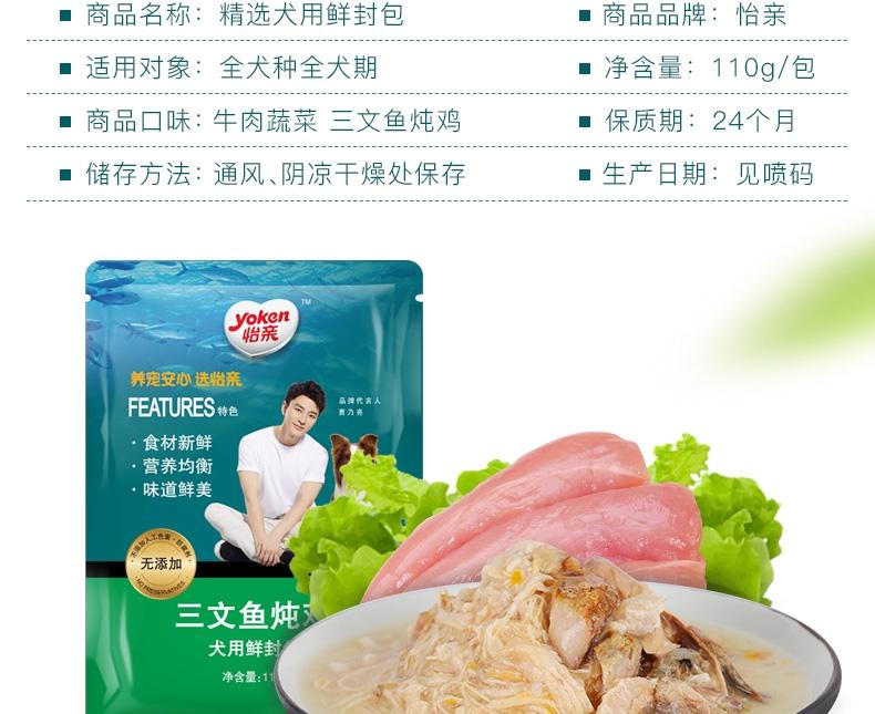 怡亲Yoken 牛肉蔬菜成犬湿粮鲜封包 110g