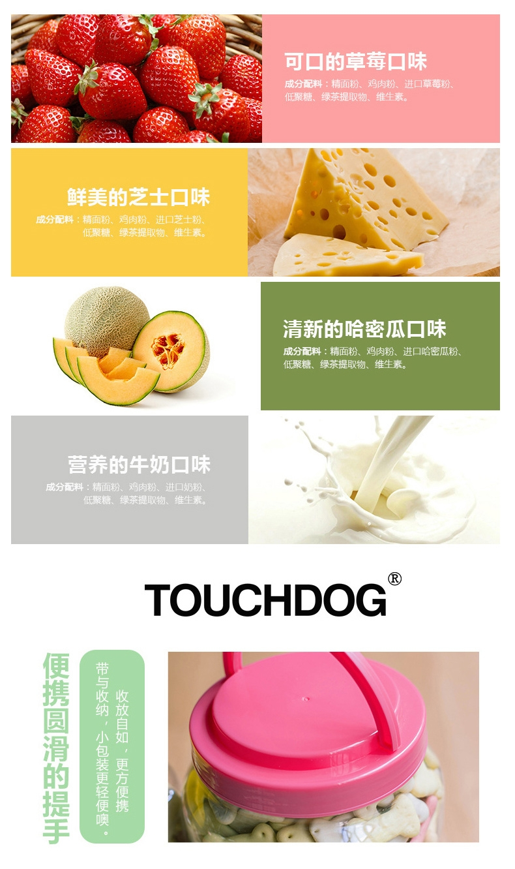 它它TouchDog 杂锦罐装磨牙防口臭饼干狗零食 1kg
