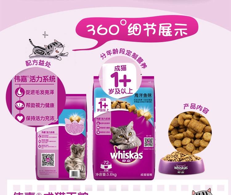 伟嘉 海洋鱼味低盐清淡成猫粮 3.6kg