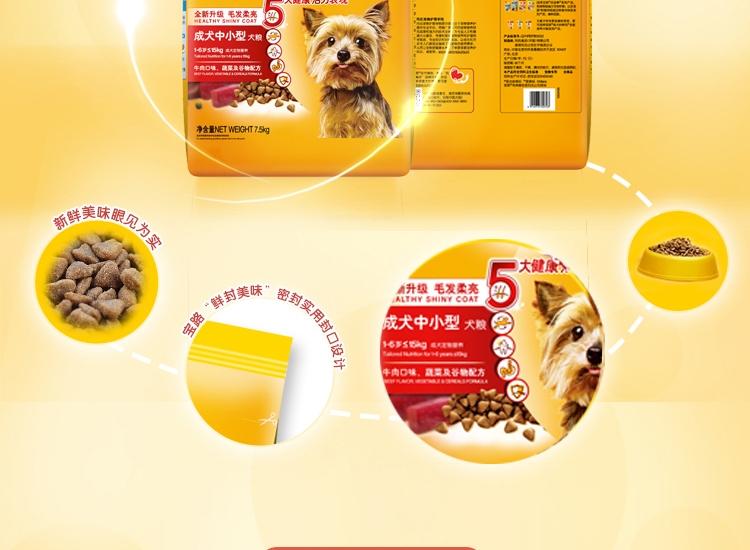 宝路狗粮都有多大的包装_宝路Pedigree 牛肉肝蔬菜中小型成犬粮 7.5kg【价格,怎么样,多少 ...