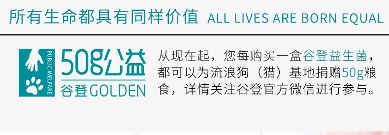 谷登Golden 犬用调理肠胃益生菌5g*5袋 助消化促食欲