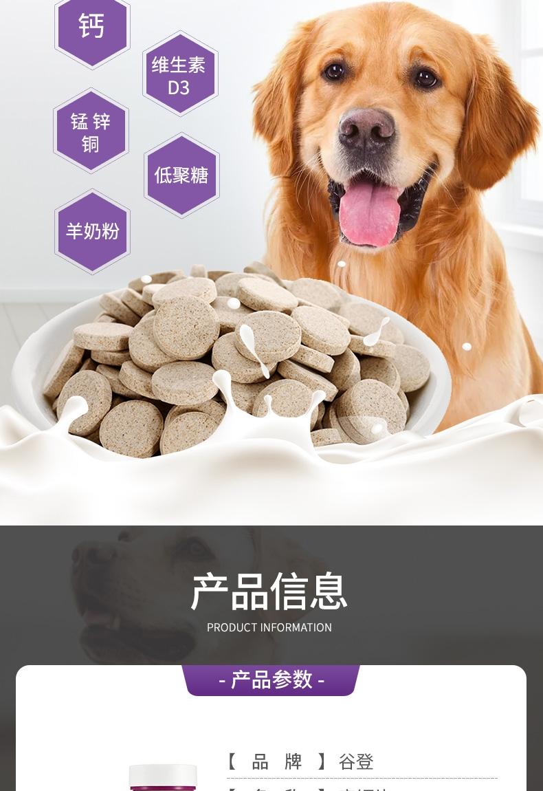 谷登 高钙片200粒 猫狗通用 强健骨骼