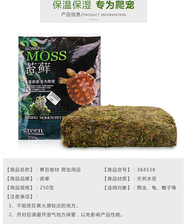 爬虫用品青苔垫材 保温保湿爬宠冬眠250克