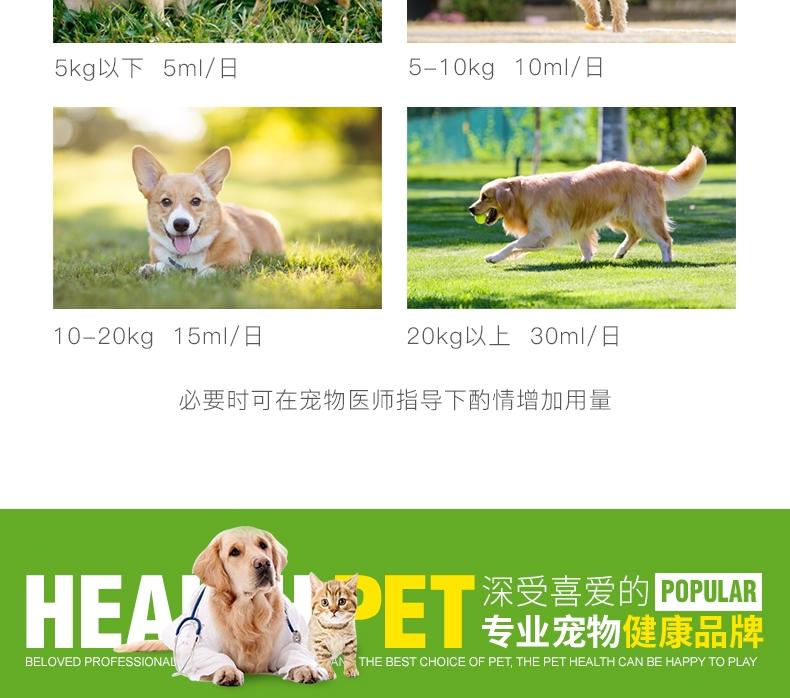 大红鹰国际娱乐EHD 猫狗用优能钙 120ml 补钙骨骼愈合及发育
