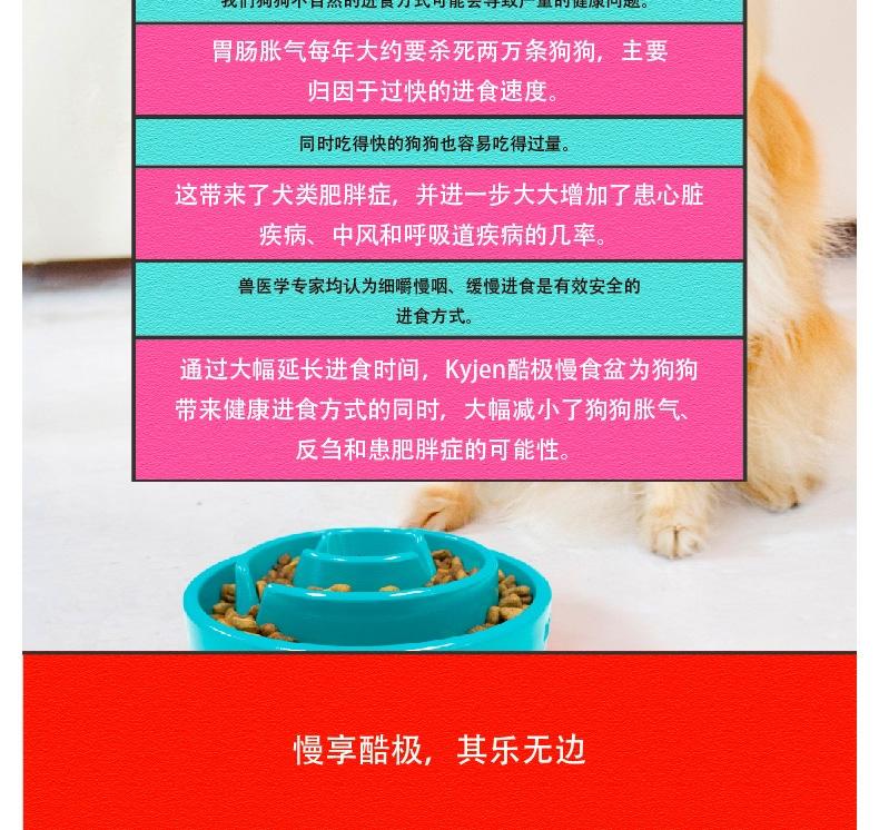 酷极Kyjen 益智时尚大红鹰dhy娱乐慢食碗狗饭碗缓食碗 多规格
