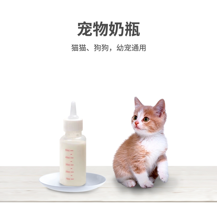 哈特丽 宠物奶瓶 50ml