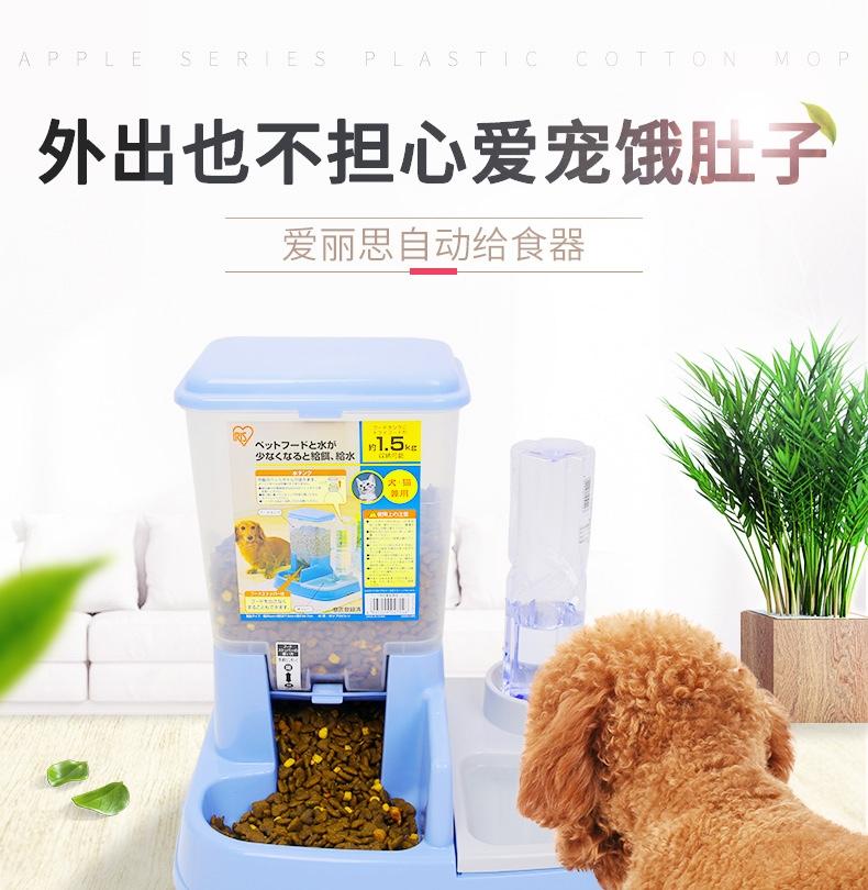 爱丽思IRIS 自动喂食喂水器  猫狗通用