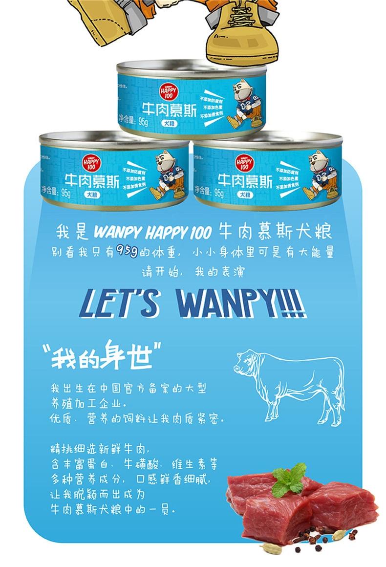 顽皮Wanpy happy100牛肉慕斯狗罐头 95g