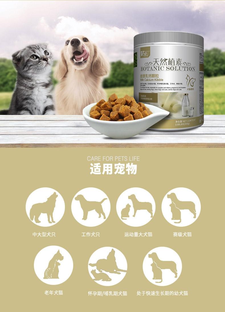 维斯康 犬猫浓缩天然胶原乳钙颗粒 300g 强健骨骼稳定骨密度